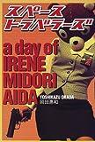 スペーストラベラーズ―a day of IRENE MIDORI AIDA