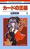 カードの王様 4 (花とゆめコミックス)