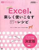 Excelを楽しく使いこなす87のレシピ (学研WOMAN)