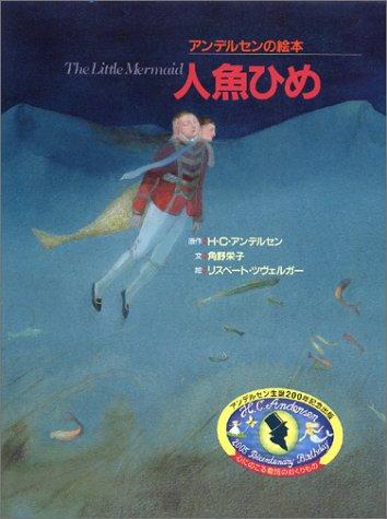 人魚ひめ (アンデルセンの絵本)の詳細を見る
