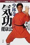 少林寺気功健康法―中国武術の総本山少林寺が伝える秘法