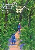 太古の森へ (文学の森)