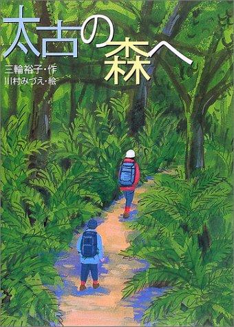 太古の森へ (文学の森)の詳細を見る