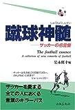 蹴球神髄―サッカーの名言集