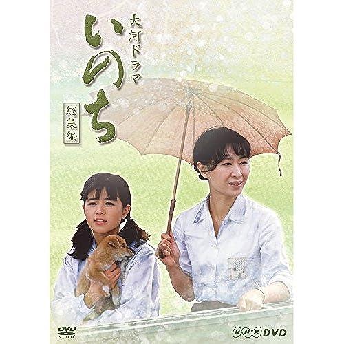 三田佳子主演 大河ドラマ いのち 総集編【NHKスクエア限定商品】