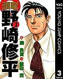 頭取 野崎修平 3 (ヤングジャンプコミックスDIGITAL)