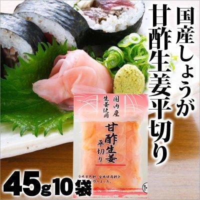 坂田信夫商店 国産生姜使用 甘酢しょうが平切り 45g×10