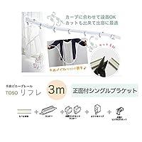 手曲げ カーテンレール TOSO ブラケットセット 3m 正面付シングル Z3K