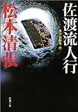 佐渡流人行 傑作短編集4 (新潮文庫)