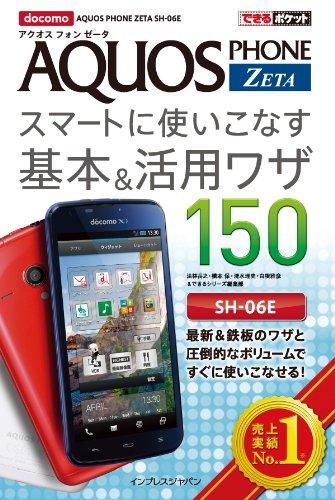 できるポケット docomo AQUOS PHONE ZETA SH-06E スマートに使いこなす基本&活用ワザ 150 できるポケットシリーズ