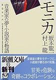 モニカ―音楽家の夢・小説家の物語 (新潮文庫)