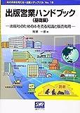 出版営業ハンドブック 基礎編―出版社のための本を売る知識と販売戦略 (本の未来を考える=出版メディアパル No. 18)