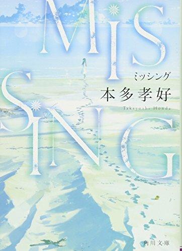 MISSING (角川文庫)の詳細を見る