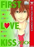 FIRST LOVE,KISS,xxx マーガレットベストセレクション (マーガレットコミックスDIGITAL)