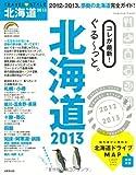 TRAVEL・STYLE北海道 2013 (SEIBIDO MOOK) 画像