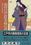 泥坊の話・お医者様の話―鳶魚江戸文庫〈22〉 (中公文庫)