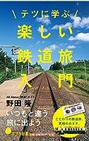 (092)テツに学ぶ楽しい鉄道旅入門 (ポプラ新書)