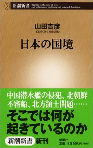 日本の国境 (新潮新書)の詳細を見る