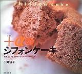 +αのシフォンケーキ―お米、山いも、豆腐など27のバリエーション