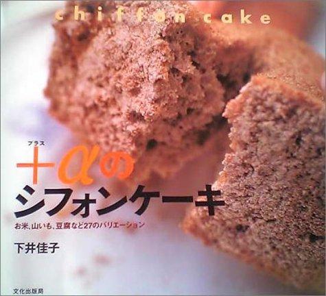 +αのシフォンケーキ—お米、山いも、豆腐など27のバリエーション