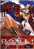 それゆけ!宇宙戦艦ヤマモト・ヨーコ / 庄司 卓 のシリーズ情報を見る
