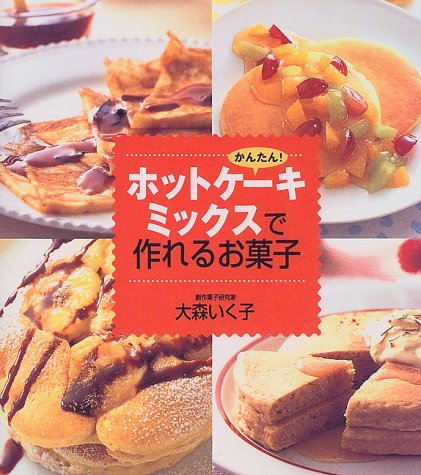 かんたん!ホットケーキミックスで作れるお菓子