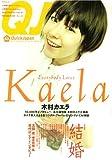 クイック・ジャパン (Vol.60)
