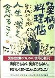 魚柄の料理帖―人生、楽しく食べること (光文社文庫)