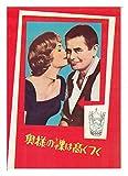 1950年代映画プログラム 「奥様の裸は高くつく」