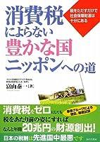 消費税によらない豊かな国ニッポンへの道―税をただすだけで社会保障財源は十分にある