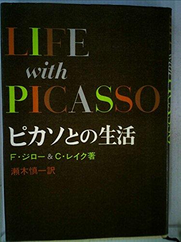 ピカソとの生活 (1965年)の詳細を見る