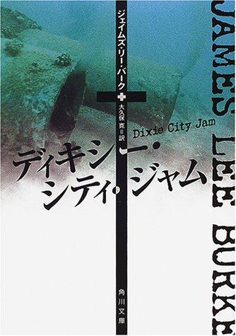 ディキシー・シティ・ジャム (角川文庫)の詳細を見る
