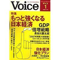 Voice (ボイス) 2007年 01月号 [雑誌]