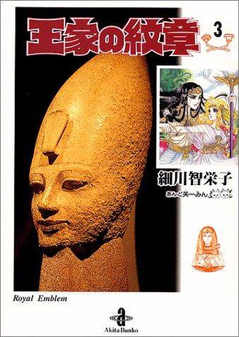 王家の紋章 (3) (秋田文庫)の詳細を見る