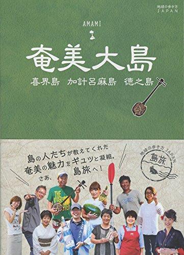 02 地球の歩き方JAPAN 島旅 奄美大島 (地球の歩き方JAPAN島旅)