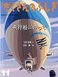 月刊 たくさんのふしぎ 2009年 11月号 [雑誌]