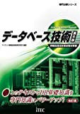 データベース技術 (専門分野シリーズ)
