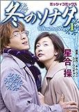コミック版 冬のソナタ(1) (ミッシィコミックス)