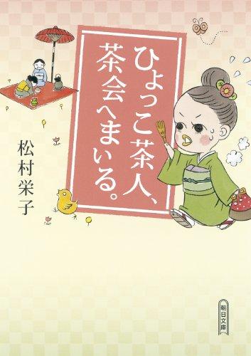 ひよっこ茶人、茶会へまいる。 (朝日文庫)の詳細を見る