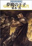 夢魔の王子―グイン・サーガ〈89〉 (ハヤカワ文庫JA)