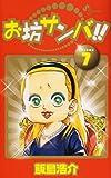 お坊サンバ!! 7 (少年サンデーコミックス)