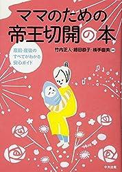 ママのための帝王切開の本―産前・産後のすべてがわかる安心ガイド