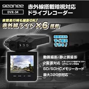 geanee 赤外線搭載暗視対応 ドライブレコーダー DVR-34