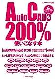 AutoCADを200%使いこなす本[2017対応] (エクスナレッジムック)