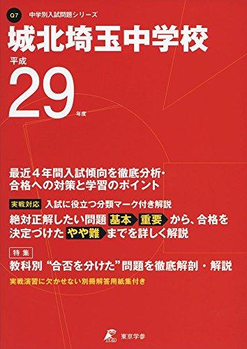 城北埼玉中学校 平成29年度 (中学校別入試問題シリーズ)