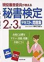 現役審査委員が教える 秘書検定2級 3級テキスト 問題集