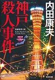 神戸殺人事件―「浅見光彦×日本列島縦断」シリーズ (光文社文庫)