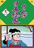 まんが日本絵巻 十二[DVD]