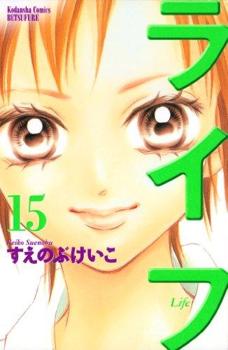ライフ(15) (別冊フレンドコミックス)