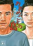 おまめごとの島 (講談社文庫)